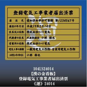 運 24014 登録電気工事業者届出済票 登録電気工事業者届出済看板 アルミ額縁 文字入り|otoko-no-kinkanban