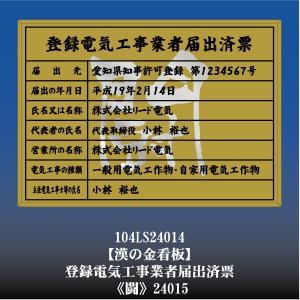 闘 24015 登録電気工事業者届出済票 登録電気工事業者届出済看板 アルミ額縁 文字入り|otoko-no-kinkanban