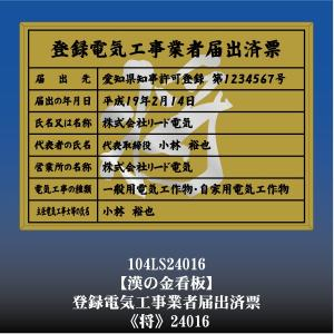 将 24016 登録電気工事業者届出済票 登録電気工事業者届出済看板 アルミ額縁 文字入り|otoko-no-kinkanban