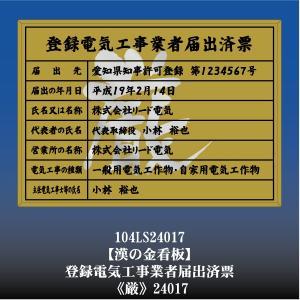 厳 24017 登録電気工事業者届出済票 登録電気工事業者届出済看板 アルミ額縁 文字入り|otoko-no-kinkanban