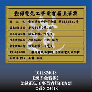 道 24018 登録電気工事業者届出済票 登録電気工事業者届出済看板 アルミ額縁 文字入り|otoko-no-kinkanban
