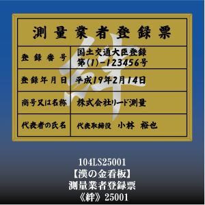 絆 25001 測量業者登録票 測量業者登録票登録許可看板 アルミ額縁 文字入り|otoko-no-kinkanban