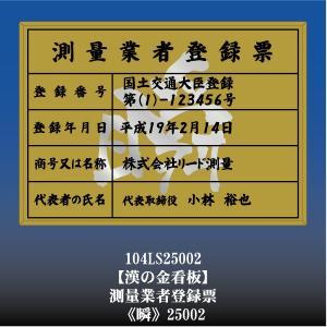 瞬 25002 測量業者登録票 測量業者登録票登録許可看板 アルミ額縁 文字入り|otoko-no-kinkanban