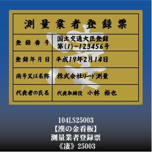 凄 25003 測量業者登録票 測量業者登録票登録許可看板 アルミ額縁 文字入り|otoko-no-kinkanban