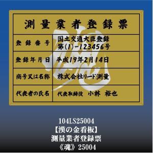 魂 25004 測量業者登録票 測量業者登録票登録許可看板 アルミ額縁 文字入り|otoko-no-kinkanban