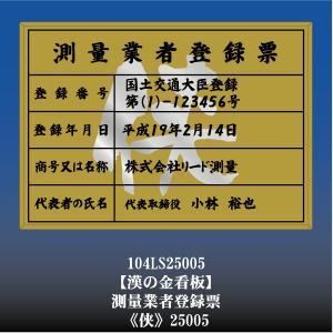 侠 25005 測量業者登録票 測量業者登録票登録許可看板 アルミ額縁 文字入り|otoko-no-kinkanban