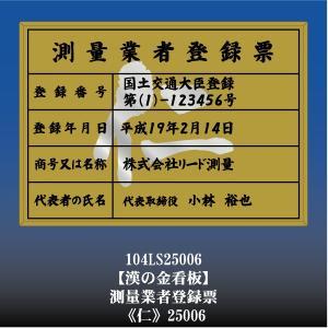 仁 25006 測量業者登録票 測量業者登録票登録許可看板 アルミ額縁 文字入り|otoko-no-kinkanban