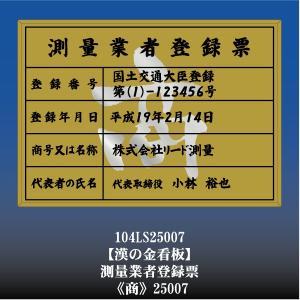 商 25007 測量業者登録票 測量業者登録票登録許可看板 アルミ額縁 文字入り|otoko-no-kinkanban