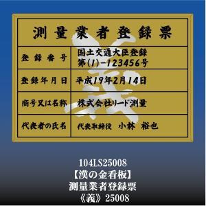 義 25008 測量業者登録票 測量業者登録票登録許可看板 アルミ額縁 文字入り|otoko-no-kinkanban