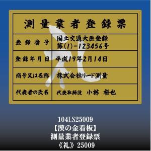 礼 25009 測量業者登録票 測量業者登録票登録許可看板 アルミ額縁 文字入り|otoko-no-kinkanban