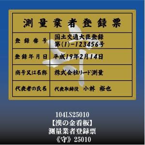 守 25010 測量業者登録票 測量業者登録票登録許可看板 アルミ額縁 文字入り|otoko-no-kinkanban