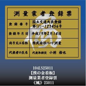 風 25011 測量業者登録票 測量業者登録票登録許可看板 アルミ額縁 文字入り|otoko-no-kinkanban