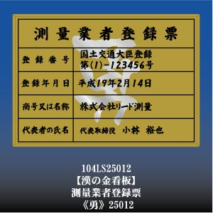 勇 25012 測量業者登録票 測量業者登録票登録許可看板 アルミ額縁 文字入り|otoko-no-kinkanban