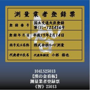 智 25013 測量業者登録票 測量業者登録票登録許可看板 アルミ額縁 文字入り|otoko-no-kinkanban