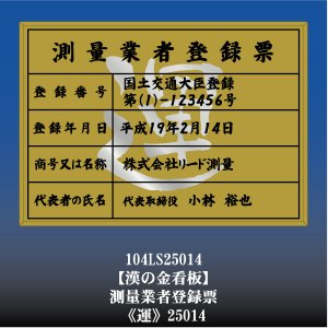 運 25014 測量業者登録票 測量業者登録票登録許可看板 アルミ額縁 文字入り|otoko-no-kinkanban