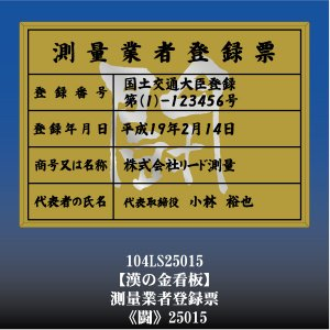 闘 25015 測量業者登録票 測量業者登録票登録許可看板 アルミ額縁 文字入り|otoko-no-kinkanban