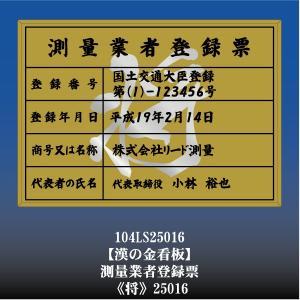将 25016 測量業者登録票 測量業者登録票登録許可看板 アルミ額縁 文字入り|otoko-no-kinkanban
