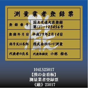 厳 25017 測量業者登録票 測量業者登録票登録許可看板 アルミ額縁 文字入り|otoko-no-kinkanban