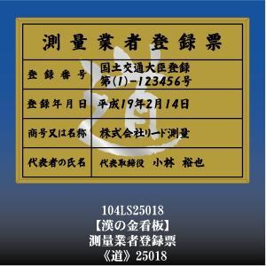 道 25018 測量業者登録票 測量業者登録票登録許可看板 アルミ額縁 文字入り|otoko-no-kinkanban