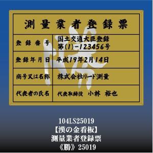 勝 25019 測量業者登録票 測量業者登録票登録許可看板 アルミ額縁 文字入り|otoko-no-kinkanban
