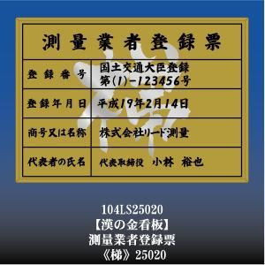 梯 25020 測量業者登録票 測量業者登録票登録許可看板 アルミ額縁 文字入り|otoko-no-kinkanban