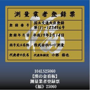 福 25060 測量業者登録票 測量業者登録票登録許可看板 アルミ額縁 文字入り otoko-no-kinkanban