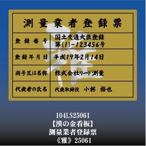 雅 25061 測量業者登録票 測量業者登録票登録許可看板 アルミ額縁 文字入り otoko-no-kinkanban