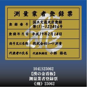 飛 25062 測量業者登録票 測量業者登録票登録許可看板 アルミ額縁 文字入り otoko-no-kinkanban