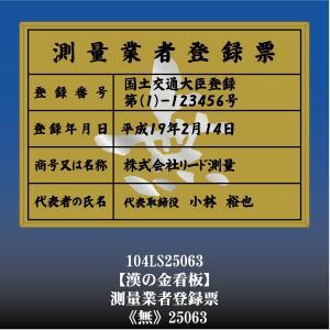 無 25063 測量業者登録票 測量業者登録票登録許可看板 アルミ額縁 文字入り otoko-no-kinkanban