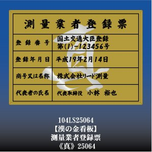 真 25064 測量業者登録票 測量業者登録票登録許可看板 アルミ額縁 文字入り otoko-no-kinkanban