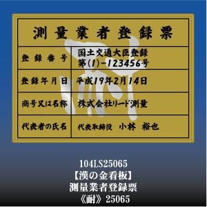 耐 25065 測量業者登録票 測量業者登録票登録許可看板 アルミ額縁 文字入り otoko-no-kinkanban