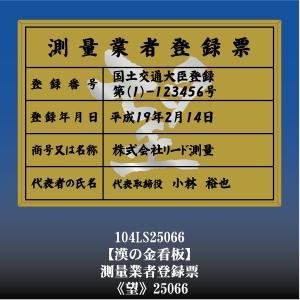 望 25066 測量業者登録票 測量業者登録票登録許可看板 アルミ額縁 文字入り otoko-no-kinkanban