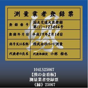 縁 25067 測量業者登録票 測量業者登録票登録許可看板 アルミ額縁 文字入り otoko-no-kinkanban
