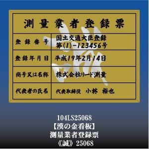 誠 25068 測量業者登録票 測量業者登録票登録許可看板 アルミ額縁 文字入り otoko-no-kinkanban