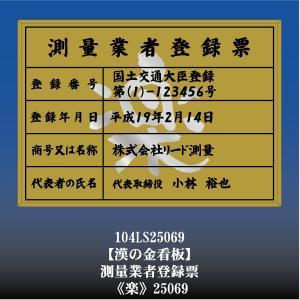 楽 25069 測量業者登録票 測量業者登録票登録許可看板 アルミ額縁 文字入り otoko-no-kinkanban
