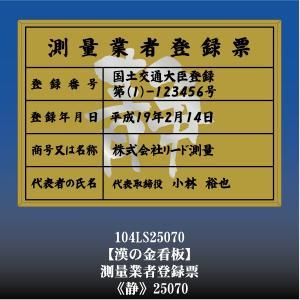 静 25070 測量業者登録票 測量業者登録票登録許可看板 アルミ額縁 文字入り otoko-no-kinkanban