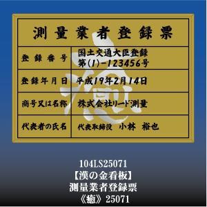 癒 25071 測量業者登録票 測量業者登録票登録許可看板 アルミ額縁 文字入り otoko-no-kinkanban