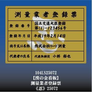忍 25072 測量業者登録票 測量業者登録票登録許可看板 アルミ額縁 文字入り otoko-no-kinkanban