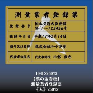 人 25073 測量業者登録票 測量業者登録票登録許可看板 アルミ額縁 文字入り otoko-no-kinkanban