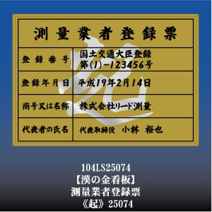起 25074 測量業者登録票 測量業者登録票登録許可看板 アルミ額縁 文字入り otoko-no-kinkanban