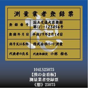 想 25075 測量業者登録票 測量業者登録票登録許可看板 アルミ額縁 文字入り otoko-no-kinkanban