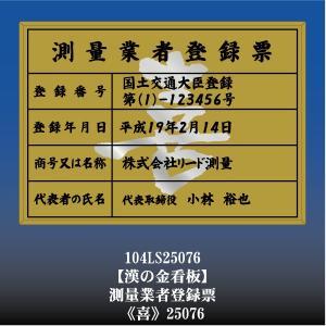 喜 25076 測量業者登録票 測量業者登録票登録許可看板 アルミ額縁 文字入り otoko-no-kinkanban