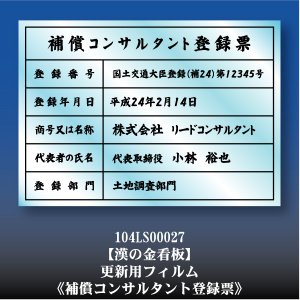 補償コンサルタント登録票 更新用フィルム 00027|otoko-no-kinkanban