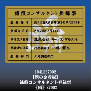補償コンサルタント登録票 瞬 27002(金枠・文字入り)|otoko-no-kinkanban