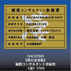 補償コンサルタント登録票 凄 27003(金枠・文字入り)|otoko-no-kinkanban