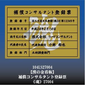 補償コンサルタント登録票 魂 27004(金枠・文字入り)|otoko-no-kinkanban