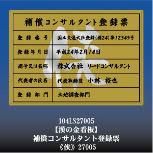 補償コンサルタント登録票 侠 27005(金枠・文字入り)|otoko-no-kinkanban