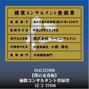補償コンサルタント登録票 仁 27006(金枠・文字入り)|otoko-no-kinkanban