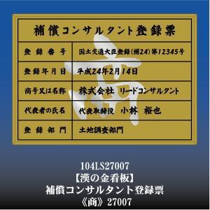 補償コンサルタント登録票 商 27007(金枠・文字入り)|otoko-no-kinkanban