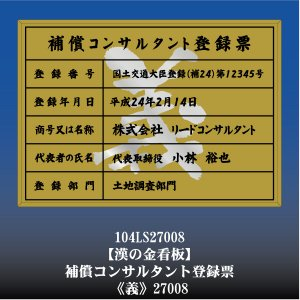 補償コンサルタント登録票 義 27008(金枠・文字入り)|otoko-no-kinkanban